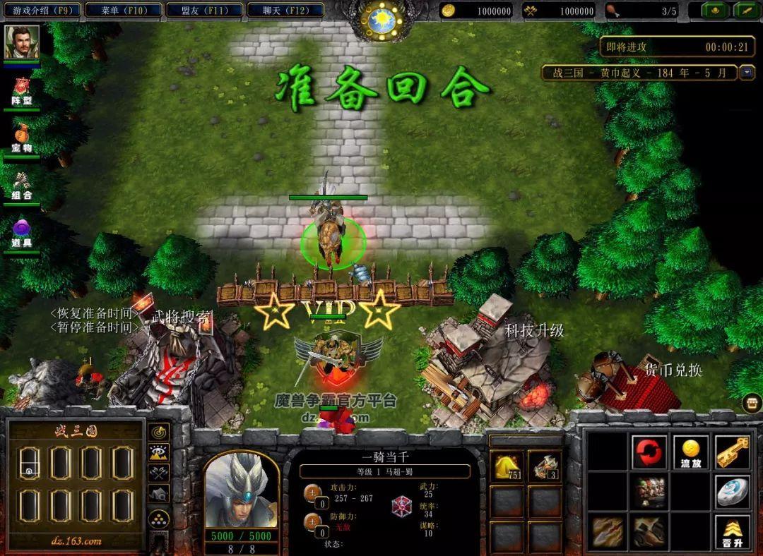 """魔兽争霸RPG战三国超详细攻略,新手的""""百科全书"""