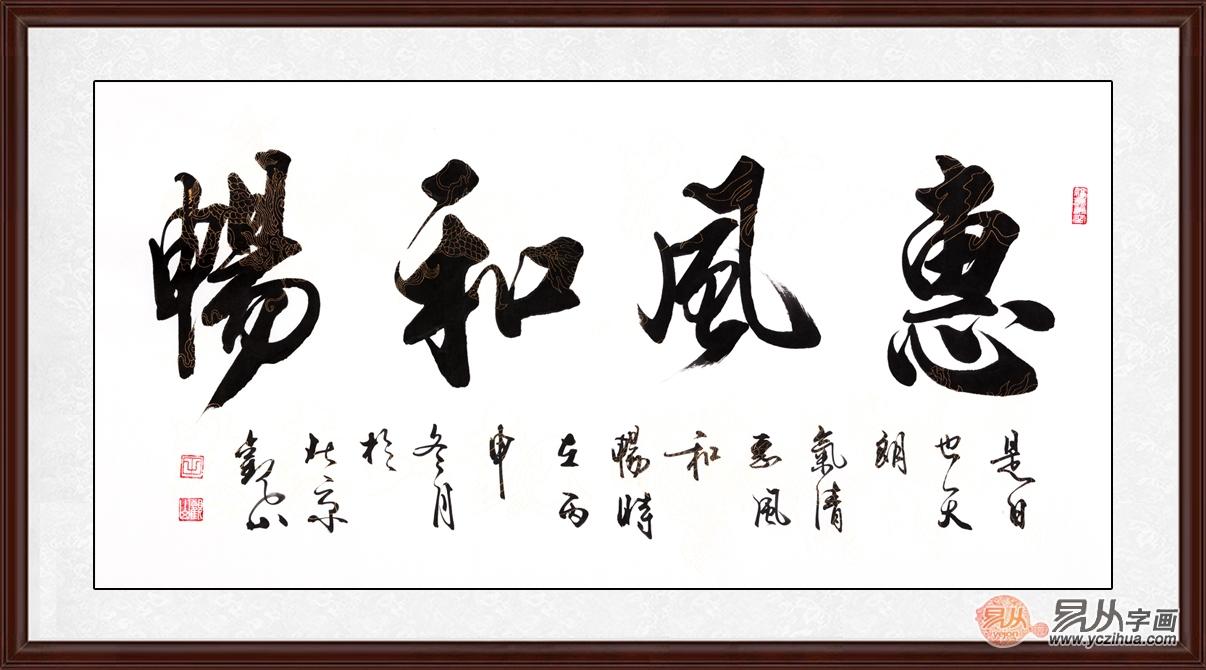 经典客厅字画 著名书法家观山书法作品《惠风和畅》作品来源:易从网图片