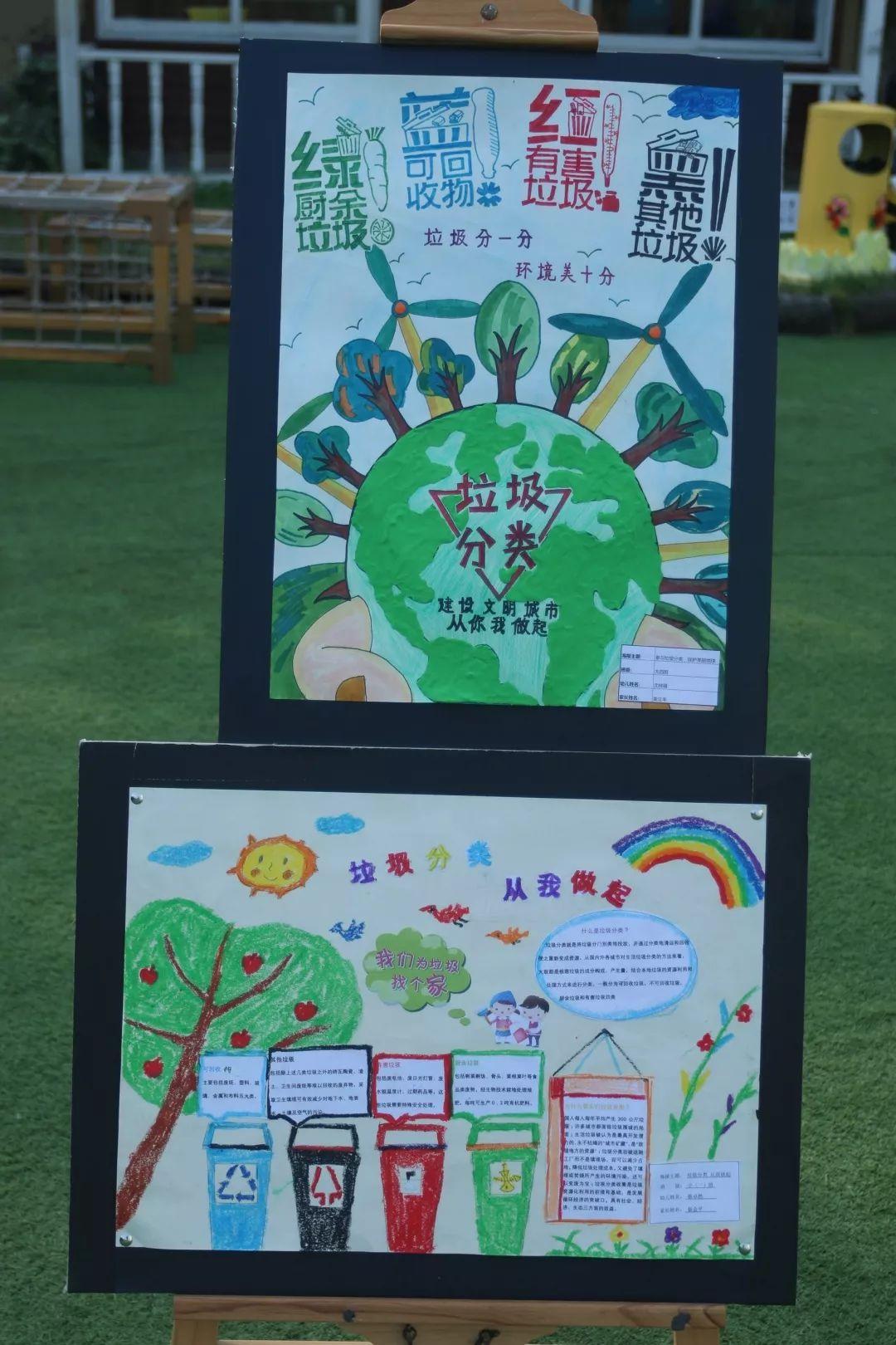 垃圾分类,你我同行——记幼儿园垃圾分类亲子海报活动