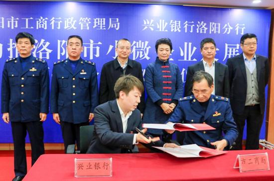 助推小微企业发展 洛阳市工商行政管理局与兴业银行洛阳分行签署全面战略合作协议
