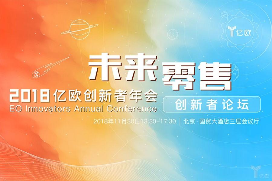 先农氏创始人兼CEO李俊轶确认出席2018亿欧未来零售创新者论坛