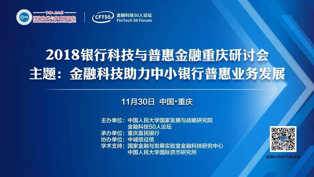 2018银行科技与普惠金融重庆研讨会:中诚信征信——信用科技助力普惠金融