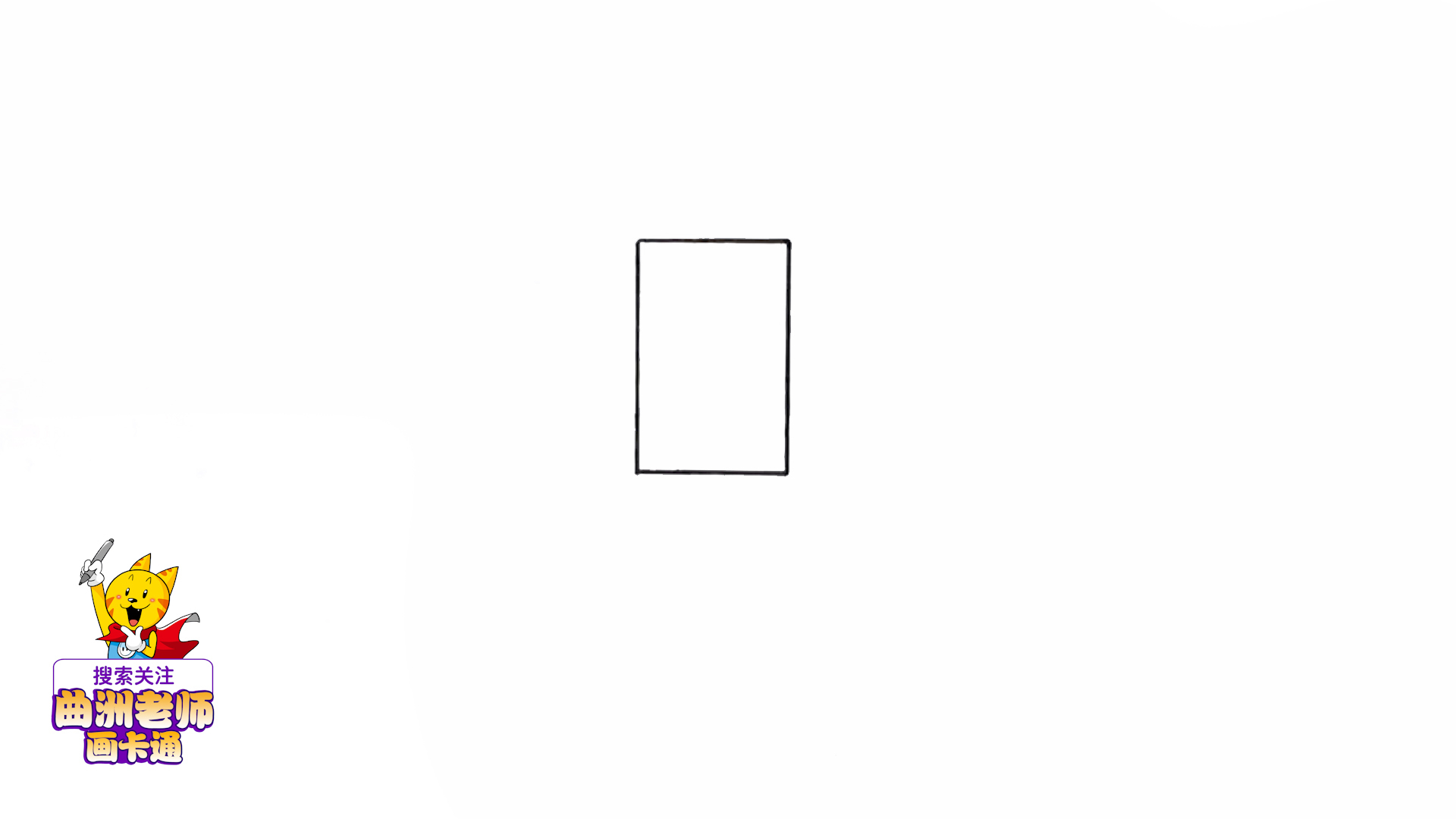 一分钟简笔画,教孩子用长方形画出一位帅气的国王_绘画图片