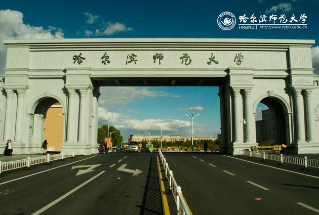 哈尔滨火车东站到哈尔滨师范大学(松北校区)怎么走图片