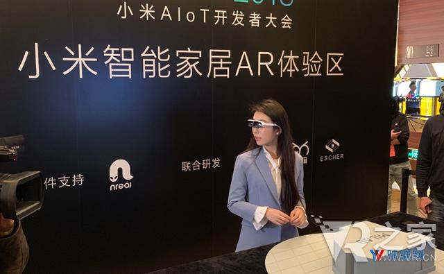 小米与nreal合作,用AR眼镜演示智能家居场景
