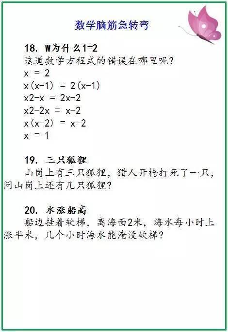 """20个数学""""脑筋急转弯"""",让孩子试试看!"""