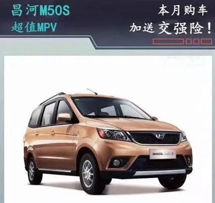 初冬,昌河M50S买车送保险