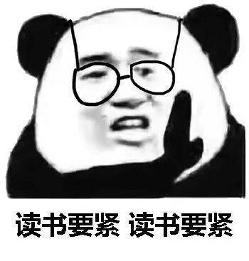 熊猫头表情包:大家都有腰间盘,为什么你那么突出图片