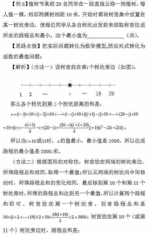 数学老西席:别看高中函数标题这么多,总结起来着实就这8道题(责编保举:数学视频jxfudao.com/xuesheng)