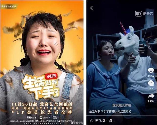 科技 正文  该剧由爱奇艺出品,北京春风画面制作, 每一集的时间只有3图片