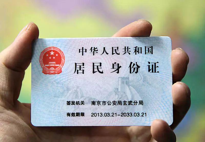 身份证像与全国人口像不一致