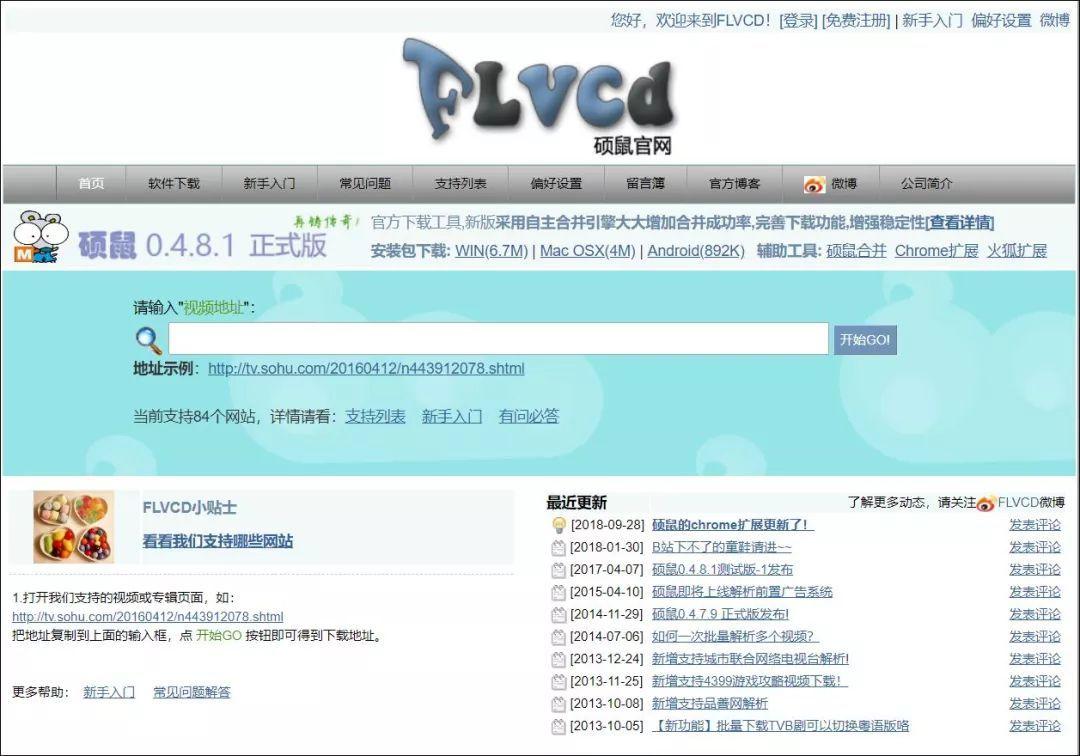 FLVCD - 硕鼠FLV下载