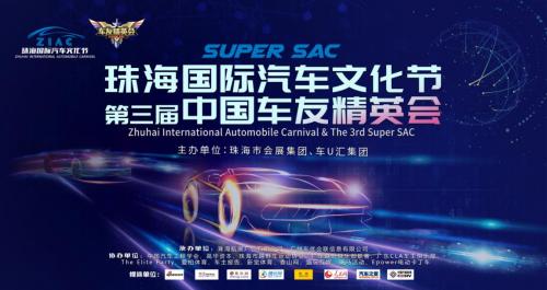 珠海国际汽车文化节暨第三届中国车友精英会盛大开幕