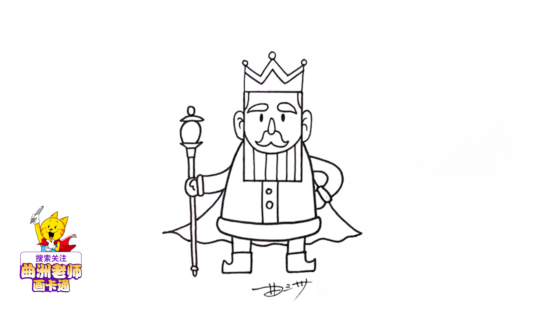 一分钟简笔画,教孩子用长方形画出一位帅气的国王