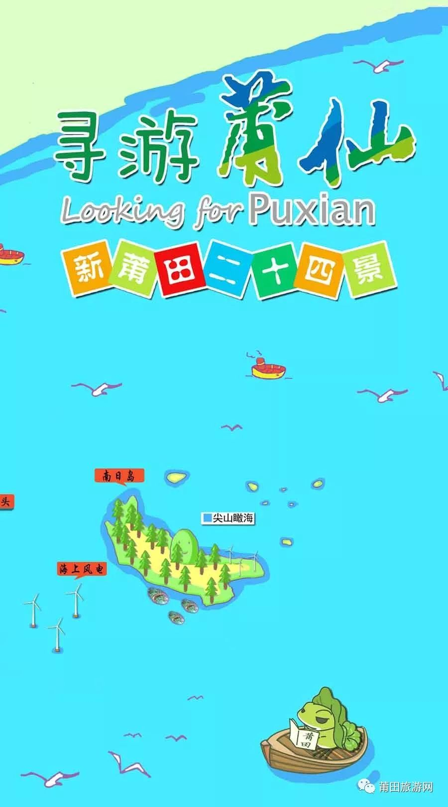 莆田新24景旅游手绘地图,你都走遍了吗?