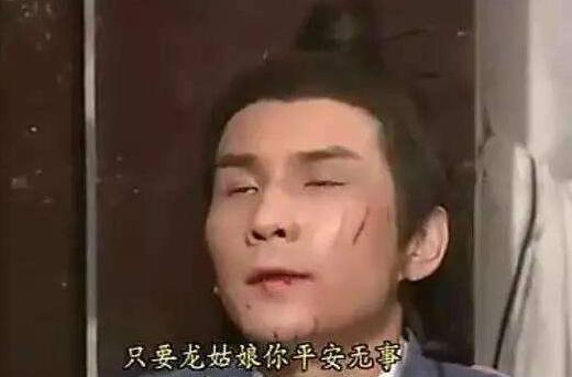他以为小龙女原谅了自己,尹志平狂笑了几下,然后吐血而死.图片