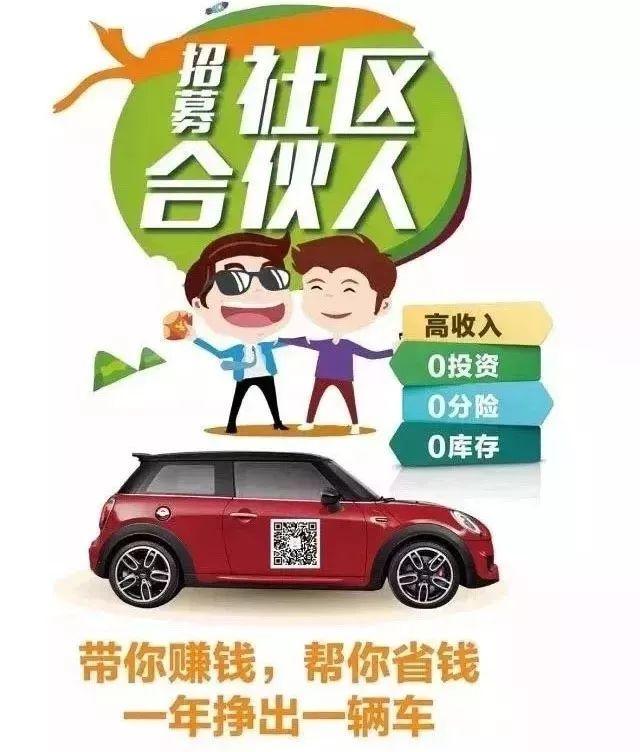 【招募】濮阳首家生鲜社群团购平台全城招募社区合伙人