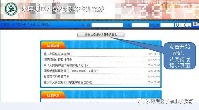 四川省流动人口信息申报平台_房屋出租后24小时内房东要申报承租人信息