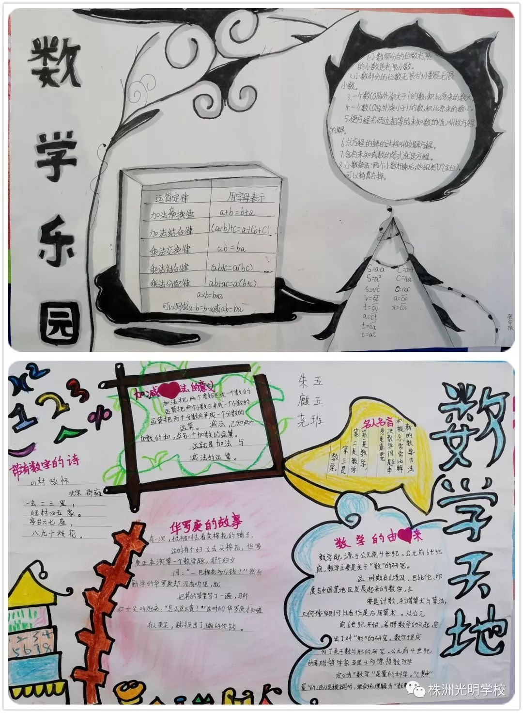 株洲光明学校数学学科活动系列报道之一 五年级数学手抄报设计大赛