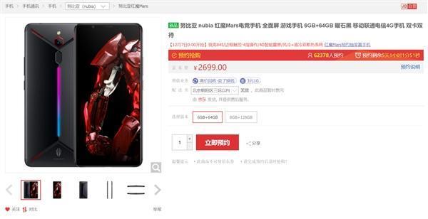 纳米级液冷散热 努比亚红魔Mars电竞手机开启预约:2699元起