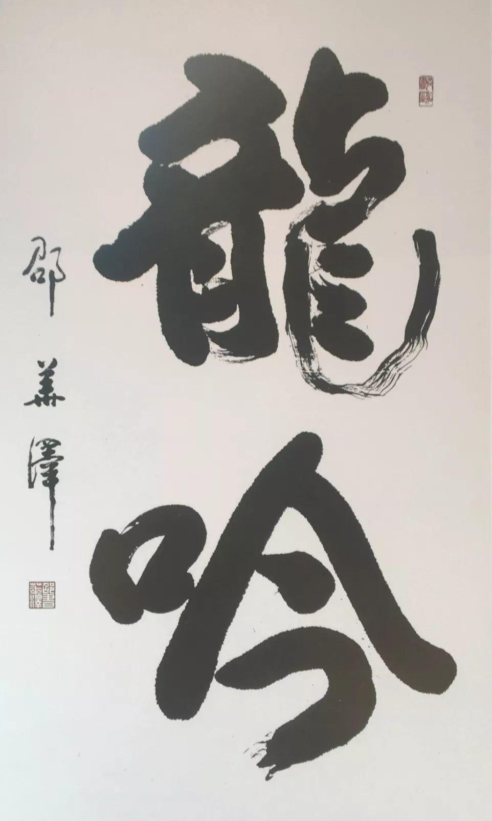 解放军总政治部宣传部和中国书法家协会主办以《中国梦》为主题的