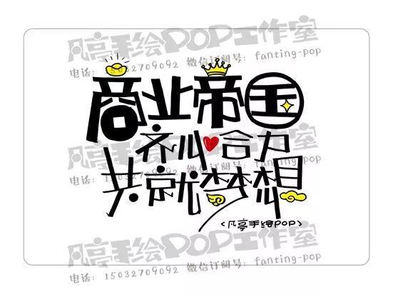 手绘pop分享-华为mate20海报