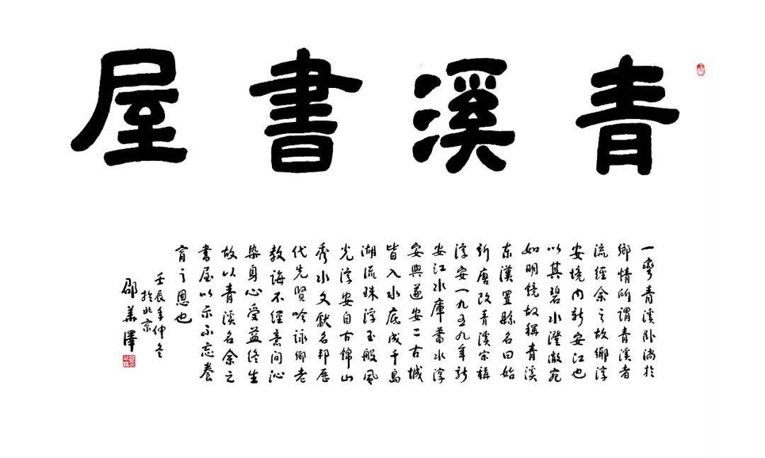 《中国梦》为主题的邵华泽书法展,这是展览现场.