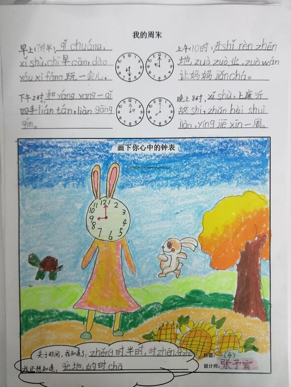 数学作业封面手绘彩色