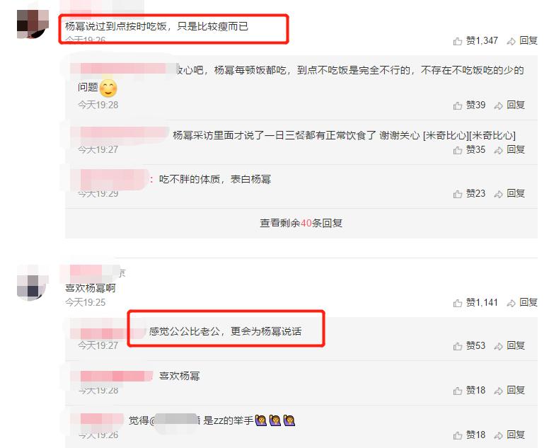 劉愷威父親被問到兒媳楊冪身體狀況,大笑解釋:她很好大家放心