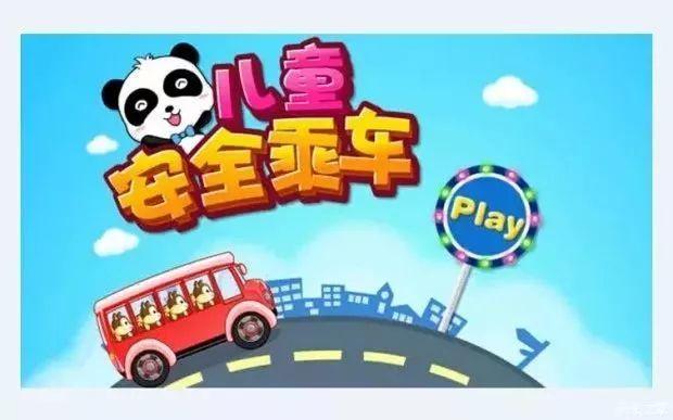 【安全知识】交通安全小常识插图7