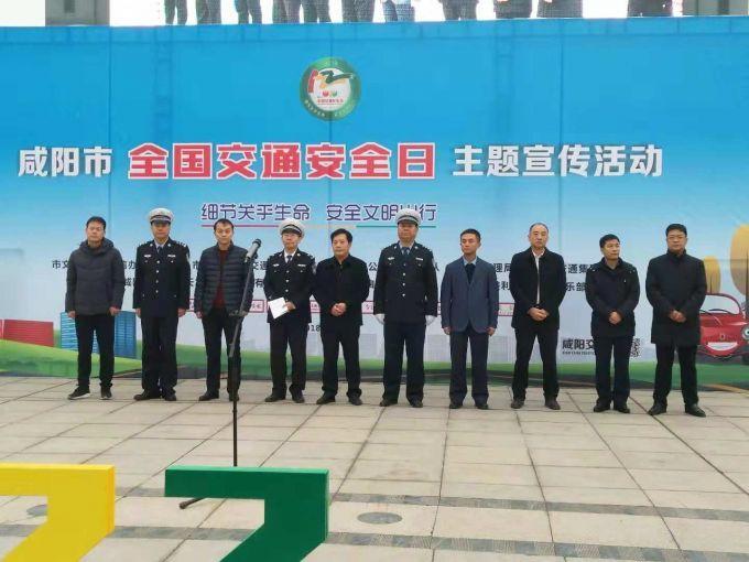 咸阳市举行全国交通安全日主题宣传活动