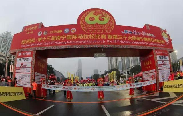 2018南宁国际马拉松圆满开跑 前三名成绩公布