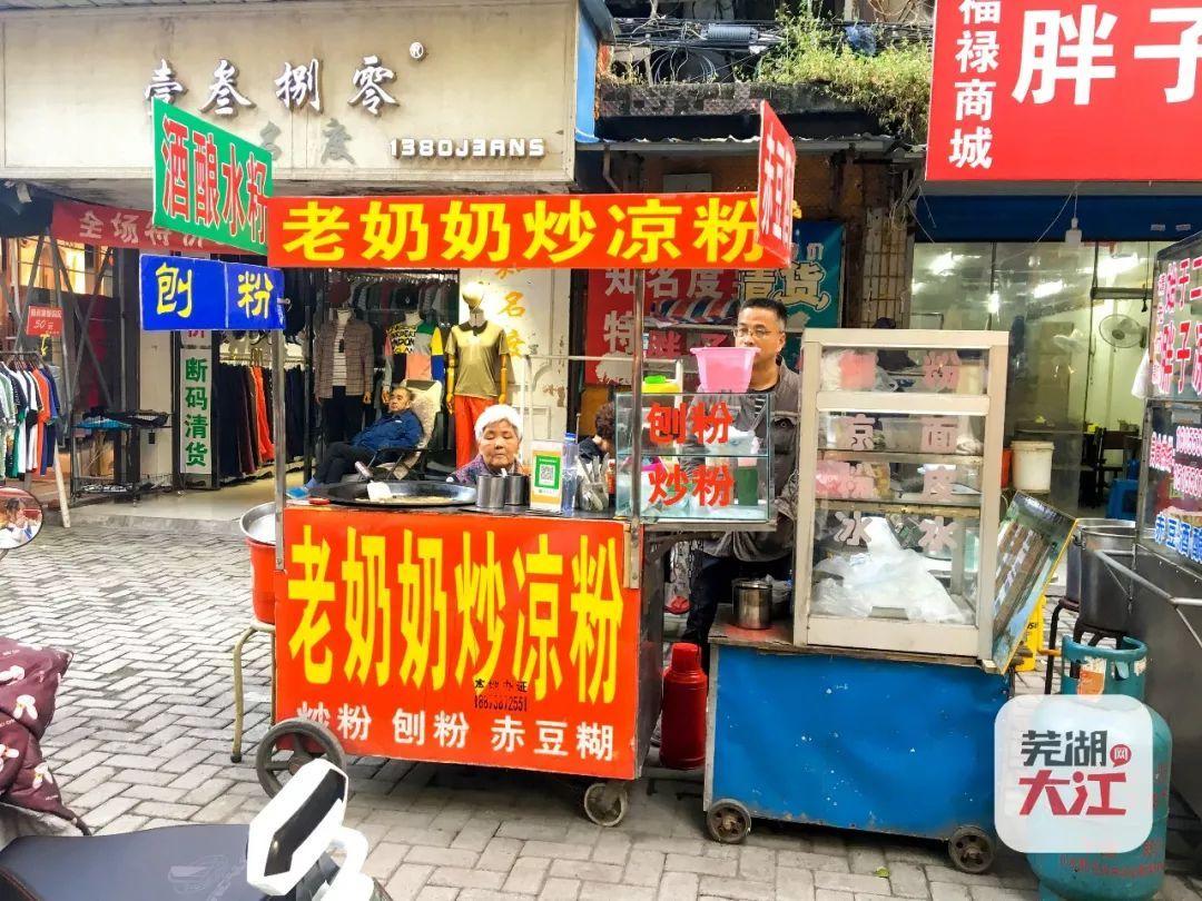 芜湖福禄商城,这条美食巷子又回来了?