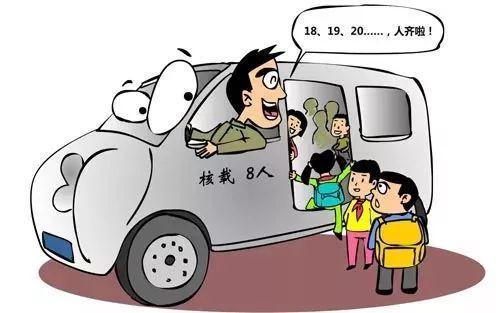 【安全知识】交通安全小常识插图6