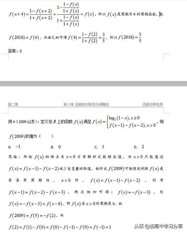 高中数学函数是重点,函数常识点总结,打印一份,后果不下140+(责编保举:数学教案jxfudao.com/xuesheng)