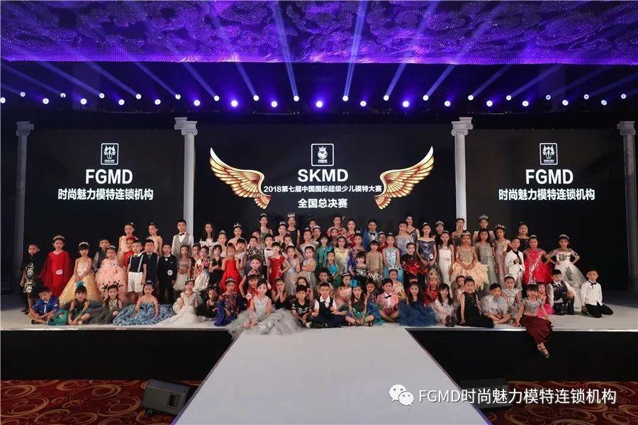 2019skmd中国国际超级少儿模特大赛