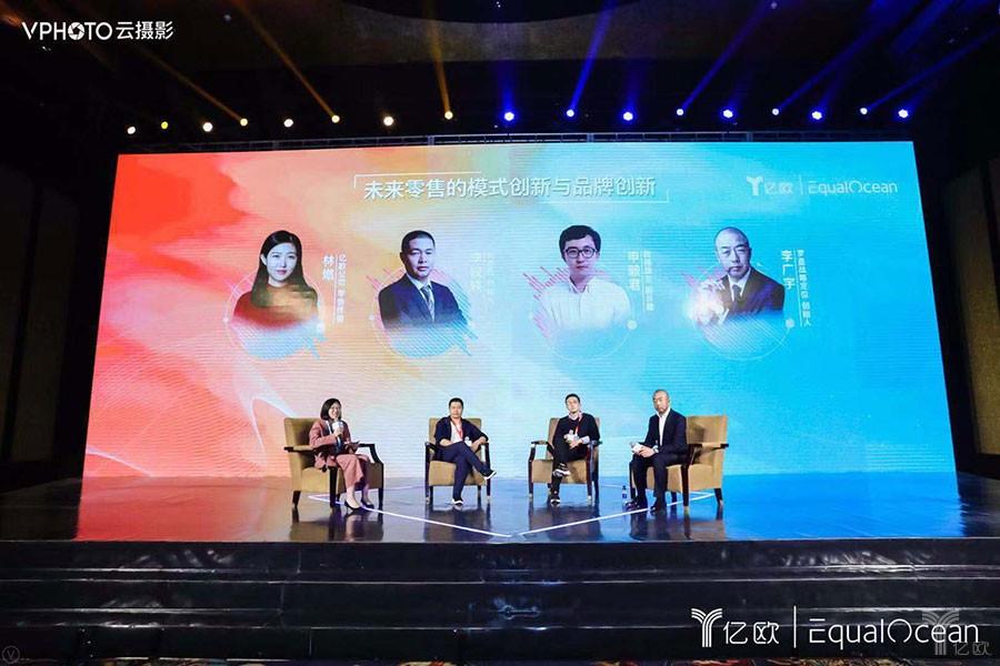 圆桌对话:未来零售的模式创新与品牌创新