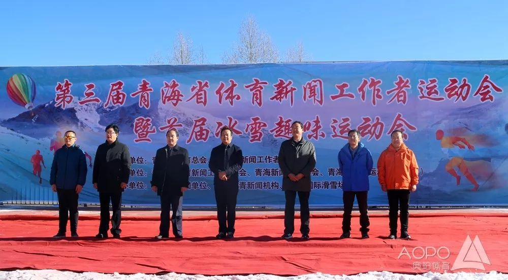 第三届青海省体育新闻工作者运动会暨首届冰雪