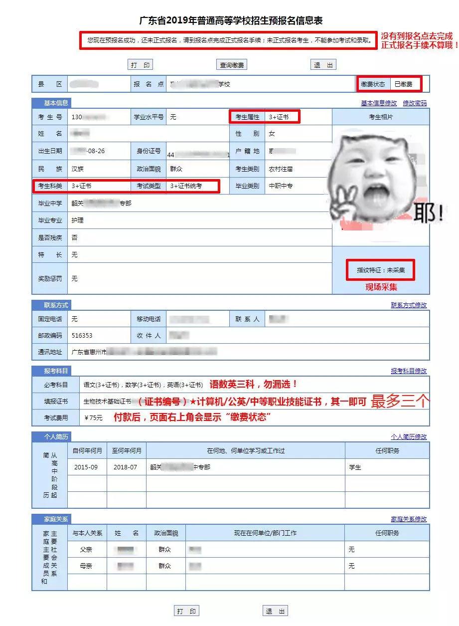 2019高职高考报考流程(非常清晰)