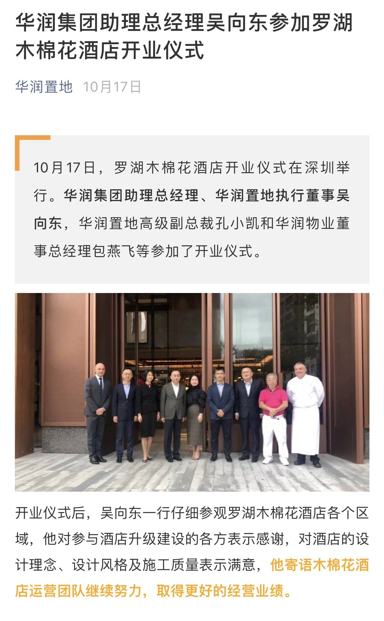 华润集团通知:吴向东离任华润置地首席执行官