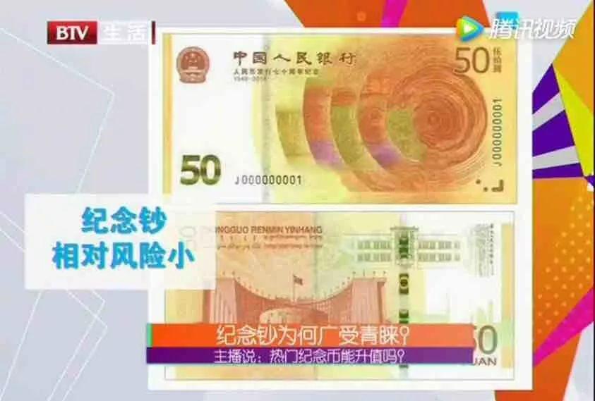 纪念钞都约到了吗?北京电视台谈人民币70周年金银币与纪念钞