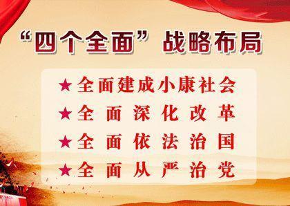"""""""四个全面"""":中国的大战略布局 ——《习近平时代》选载"""
