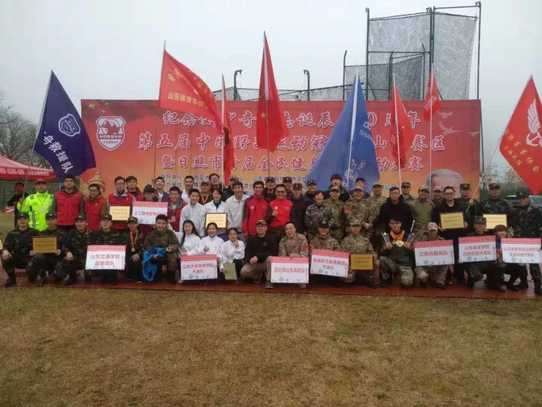 第五届中国野战运动冠军赛山东赛区比赛在日照圆满落幕