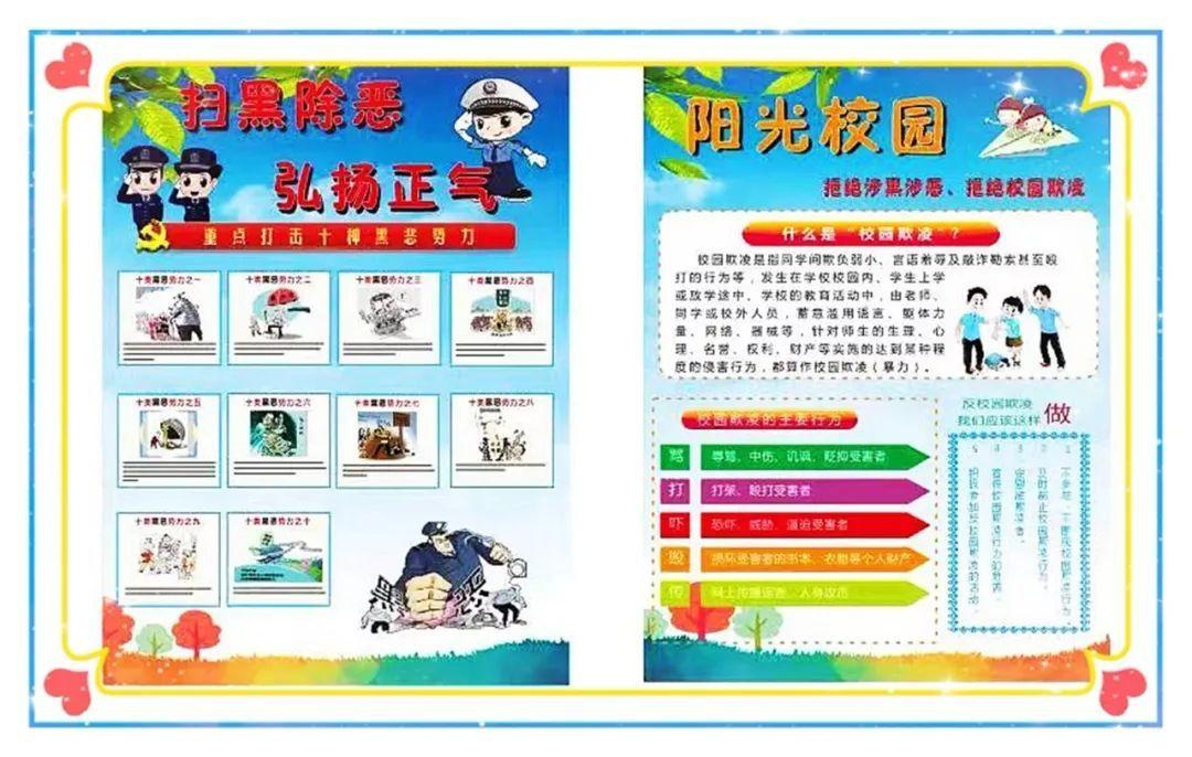广昌县实验小学开展扫黑除恶安全主题教育活动
