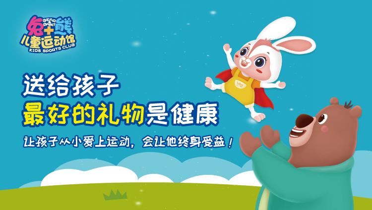兔加熊儿童运动,早教培训