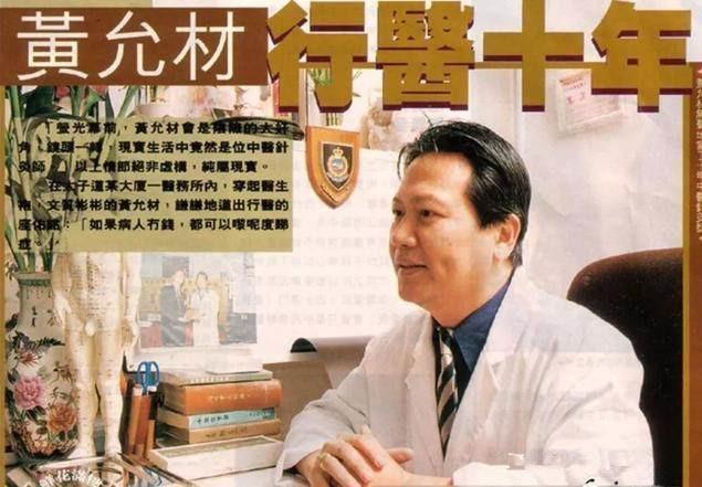 兩人同因《射雕英雄傳》成名,今一人是名醫,他卻減肥過度去世