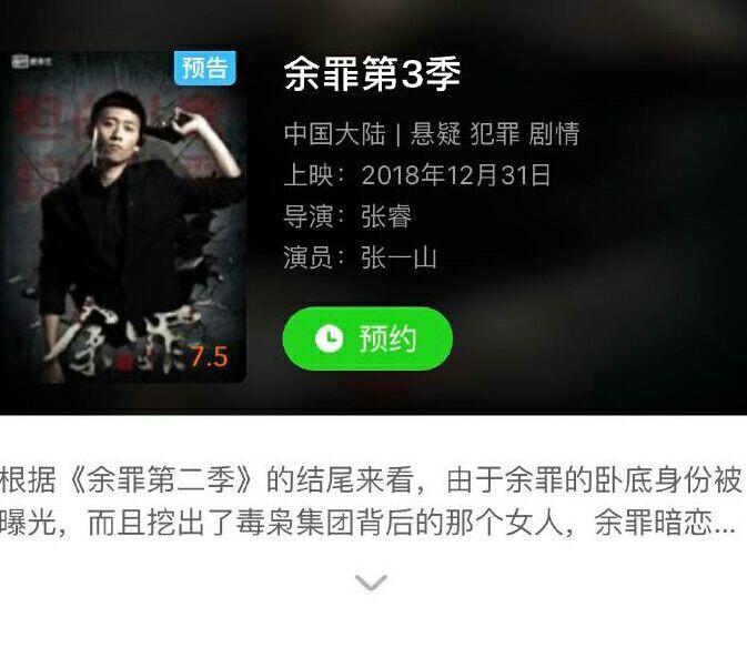 張一山方與導演張睿否認《餘罪3》定檔:沒有拍過第三季