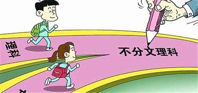 教育部官方说法!新高考的问题主要是这六个方面……插图3