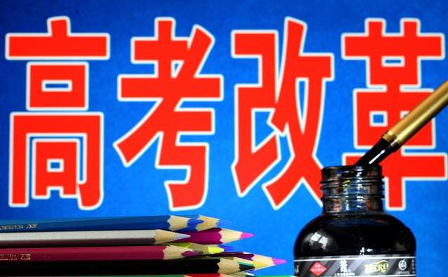 教育部官方说法!新高考的问题主要是这六个方面……插图1