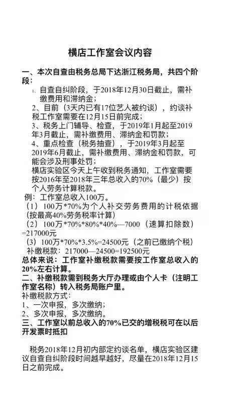 中央广播电台著名主持人疑发文曝被约谈补税17人名单,随后删除!